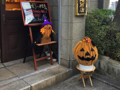 亀の子束子直営店