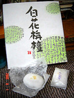 d050602-shirobanasendan