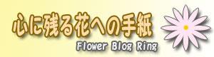 flowertb01