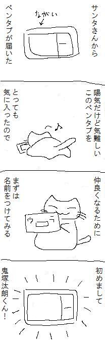 Onidukakun_2