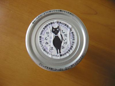 ネコ柄のワンカップ(キャップ)
