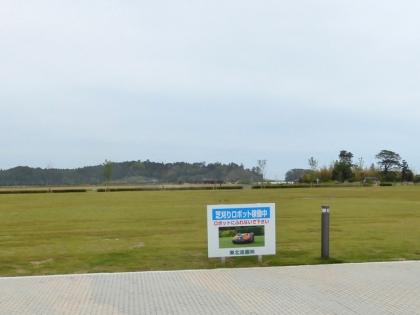 震災復興記念公園