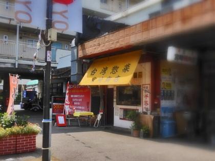 台湾惣菜店